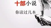 「金庸武俠小說」十二主角實力排名 令狐沖排名第八 楊過只排第五