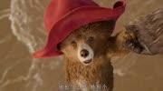 帕丁頓熊:小熊警察飛天抓小偷,太驚險!