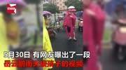 岳云鵬接孩子放學視頻曝光,穿紅雨衣搭配老頭樂拖鞋