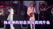 楊丞琳初戀男友黃鴻升送祝福:替你們開心