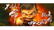 國產動畫《哪吒之魔童降世》首曝預告,史上最壞哪吒來了!