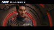 """《上海堡垒》:星际战斗华丽""""登陆""""上海"""