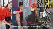 李现 杨紫互动为蜜汁炖鱿鱼拍摄宣传封面