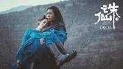 《誅仙1》電影一戰驚天首映新聞發布會直播全程:肖戰孟美岐李沁