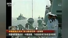 海上阅兵式