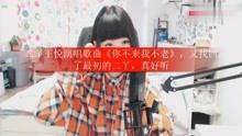 二丫王悦演唱歌曲《你不来我不老》,又找回了最初的二丫,真好听