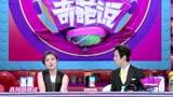 奇葩说第4季之杨千嬅被逼问情史 曝老公像志明