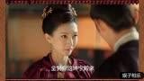 清平樂:知錯就改的官家給皇后道歉,文化人的道歉方式get到了嗎