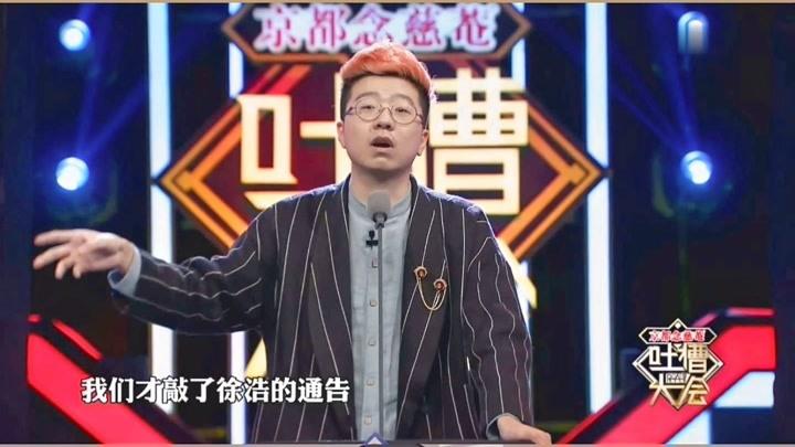 李誕:徐浩還是明星嗎?有什么作品?徐浩擼起袖子絕地反擊!