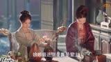 #清平樂# 王凱|江疏影|44~45集第...