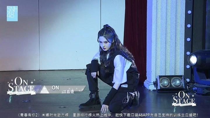 【SNH48】TeamSII《ON STAGE》塞納河之光初心舞蹈大賽?綻放組 || 邵雪聰 溫晶婕(20200503)