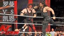 WWE罗曼雷恩斯VS凯恩
