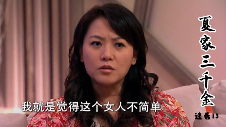 夏家三千金:壞女人孫曉菁的克星來了!立恒媽媽一眼看出她不簡單