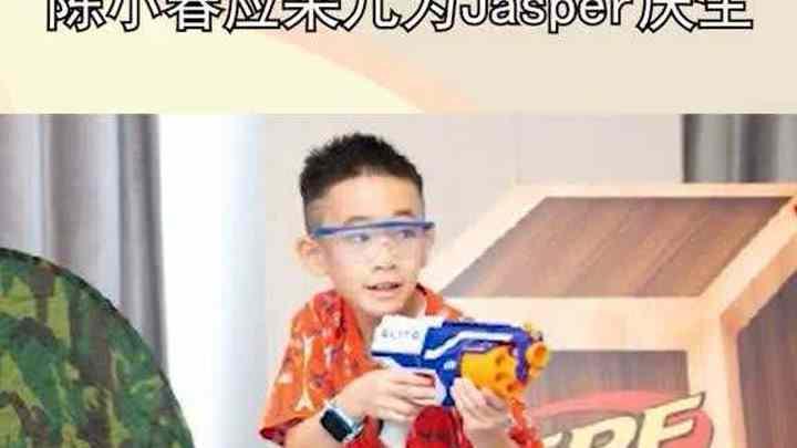 陳小春應采兒為Jasper慶生,不知不覺都七歲了