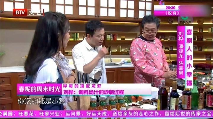 劉樺現場教你調料湯汁的炒制過程,做出頂配小龍蝦