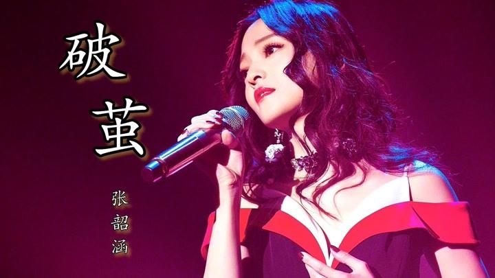 張韶涵一曲《破繭》,柔弱女子唱出男子漢氣勢,太好聽了
