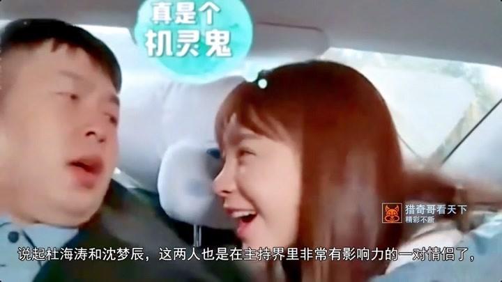 沈夢辰直言:我不想當杜海濤女朋友了!杜海濤反應,太意外