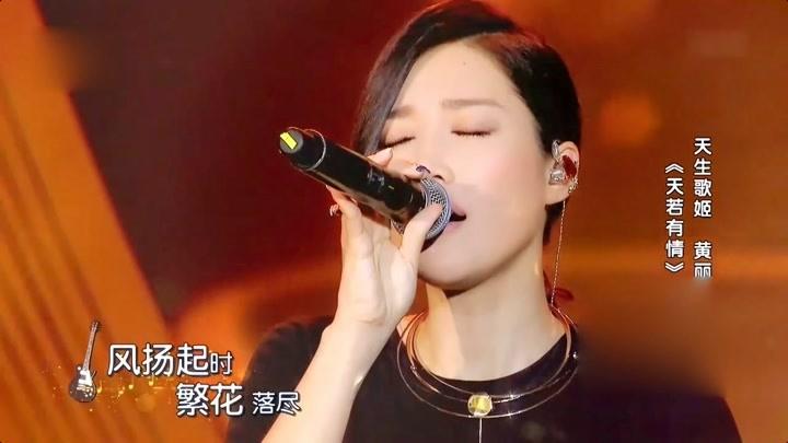 超強音浪:天生歌姬黃麗玲,甜蜜演唱《天若有情》!觀眾聽著陶醉