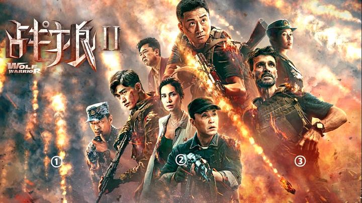 推薦電影《戰狼2》你絕不知道的幕后故事,雖遠必誅!