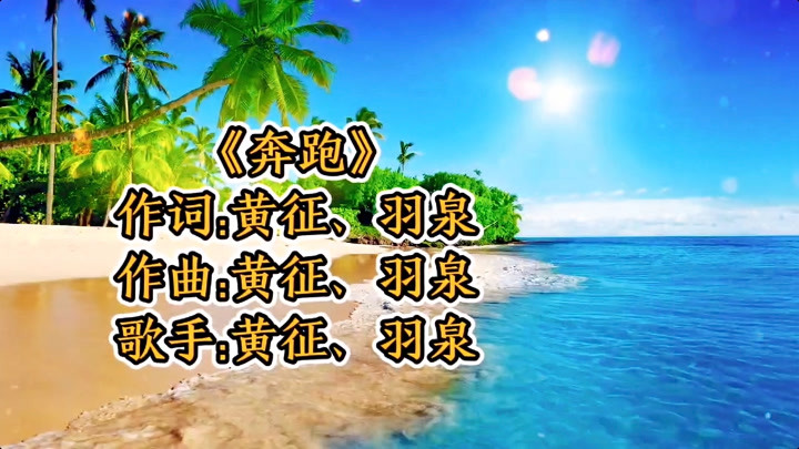 黃征羽泉一首經典勵志歌曲《奔跑》每當生活不如意時聽,動力滿滿