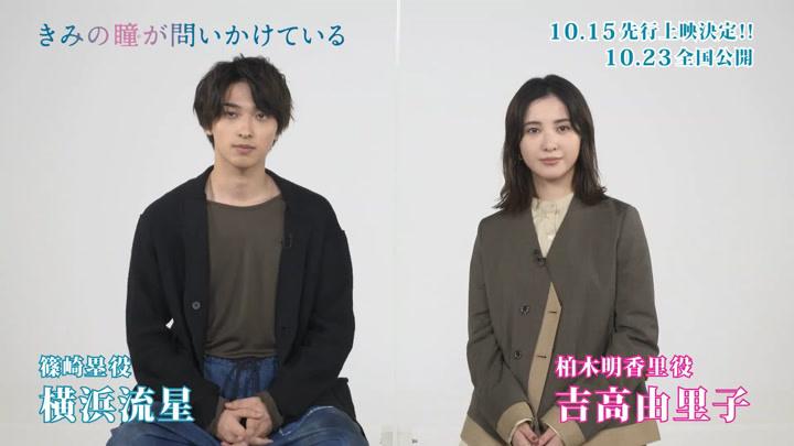 映画 『きみの瞳が問いかけている』先行上映に吉高由里子&横浜流星コメント!