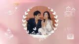 【從結婚開始戀愛】【周雨彤x龔俊】婚禮戲花絮:導演親自示范鹿總 反手抱 凌睿