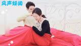 從結婚開始戀愛:鹿方寧和凌睿紅床吻花絮不忍直視,據說這張床有500平!