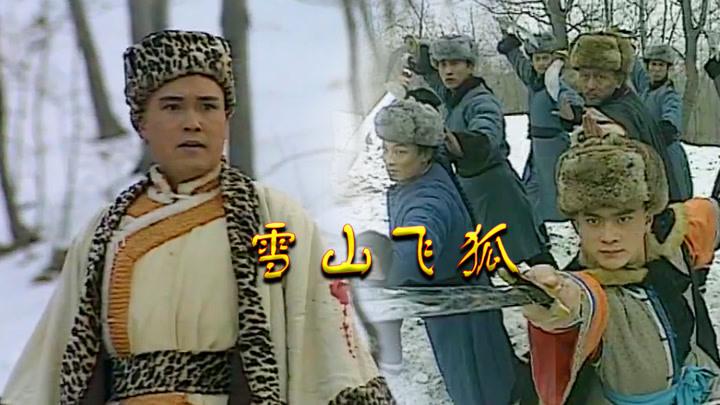 雪山飞狐:冷月宝刀削铁如泥,胡斐能干掉天龙剑阵,但干不掉孤独