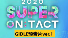 2020Super On Tact DAY4 GIDLE预告片ver.1,20201018晚上8点见。